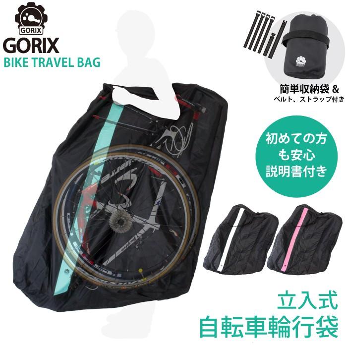 【あすつく】GORIX ゴリックス 輪行袋 立入式 自転車 持ち運び ...