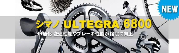 アルテグラ6800