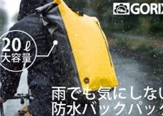 GORIX 防水バッグ