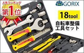 GX-728 工具セット