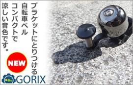 GORIX ゴリックス スマートな自転車スタンド GX-KC22AAJ-Z