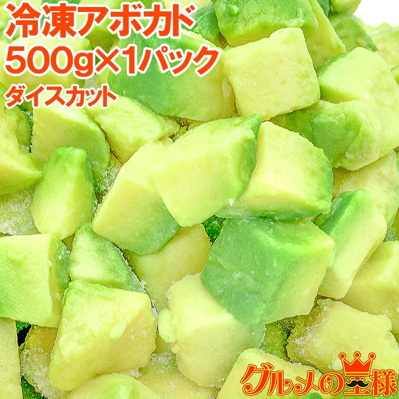 冷凍アボカド500g