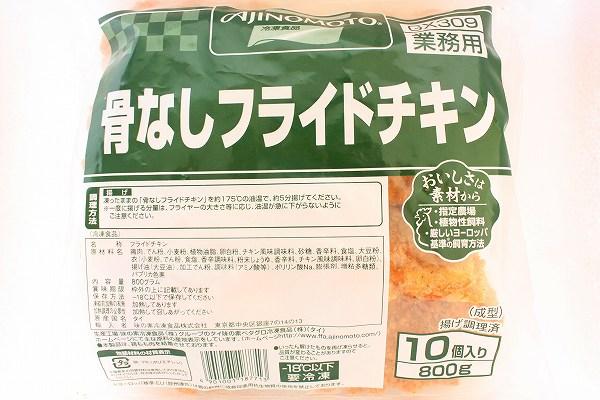 骨なしフライドチキンパッケージ 冷凍2