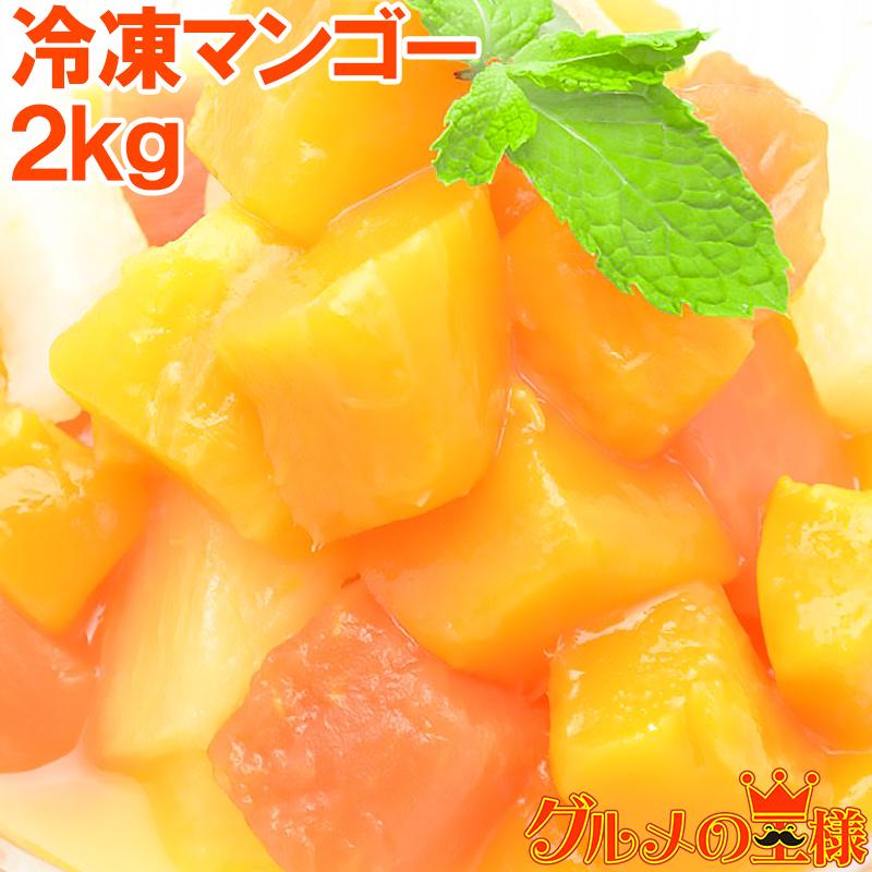 冷凍マンゴーたっぷり1kg