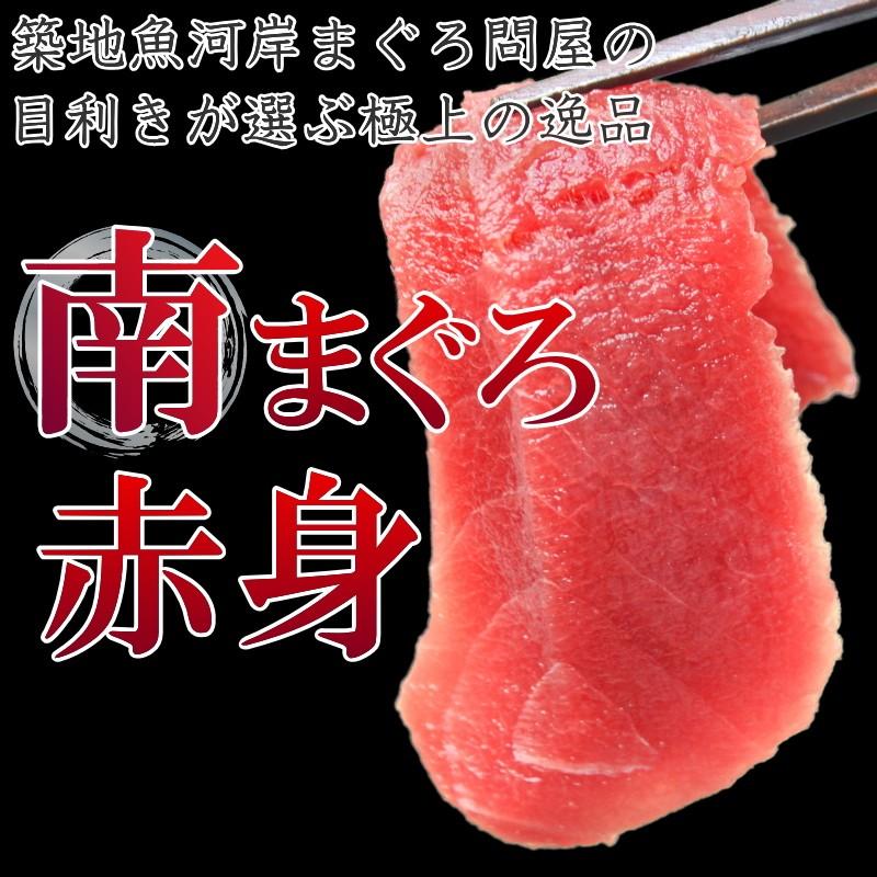 赤身の旨さが舌に残る!濃厚な甘みがたまらない【ミナミマグロ 赤身】