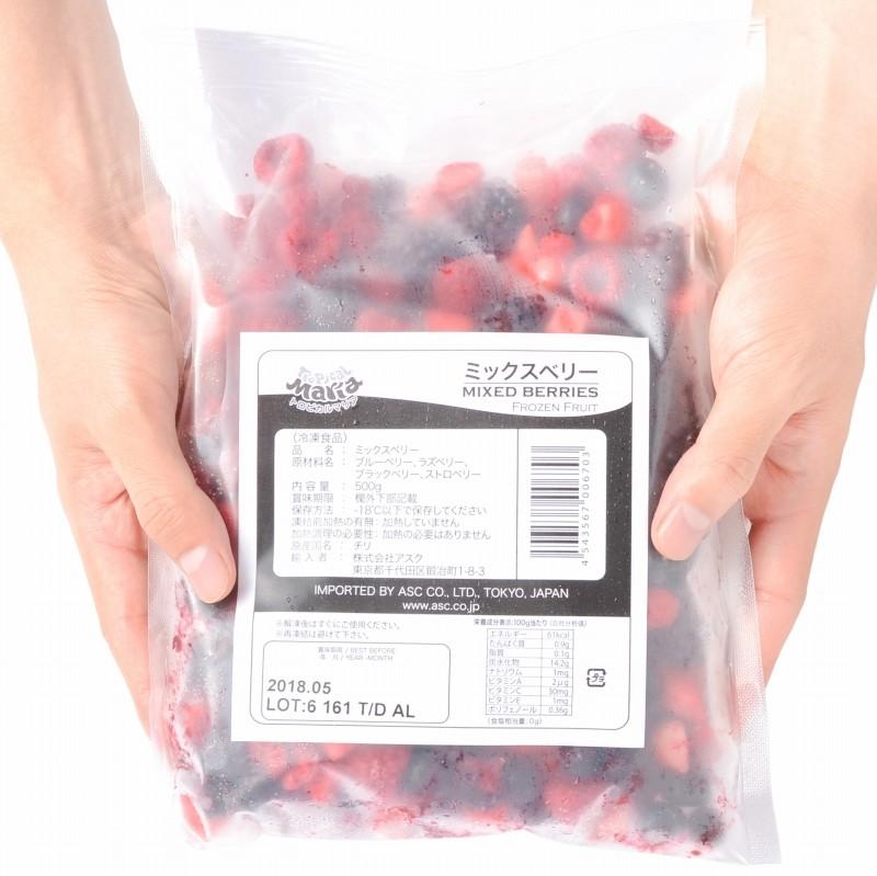 ミックスベリーパッケージ 冷凍2