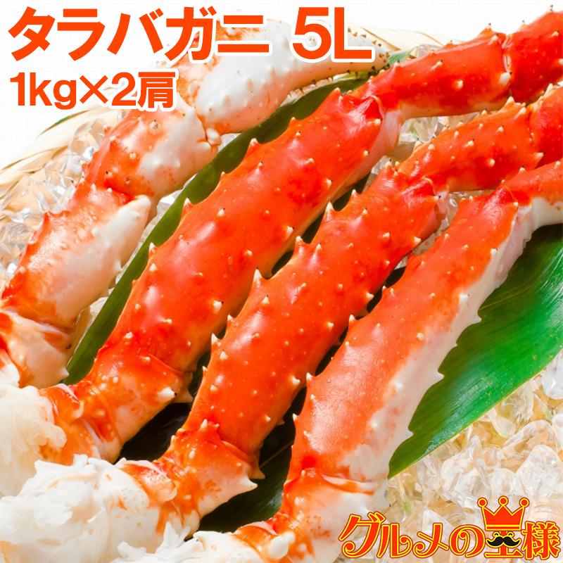 タラバガニ1.3kg