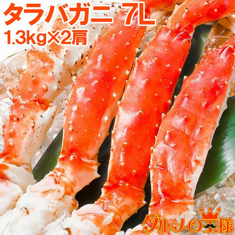 タラバガニ1kg