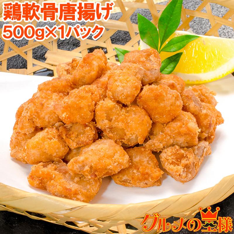 鶏軟骨唐揚げ業務用500g