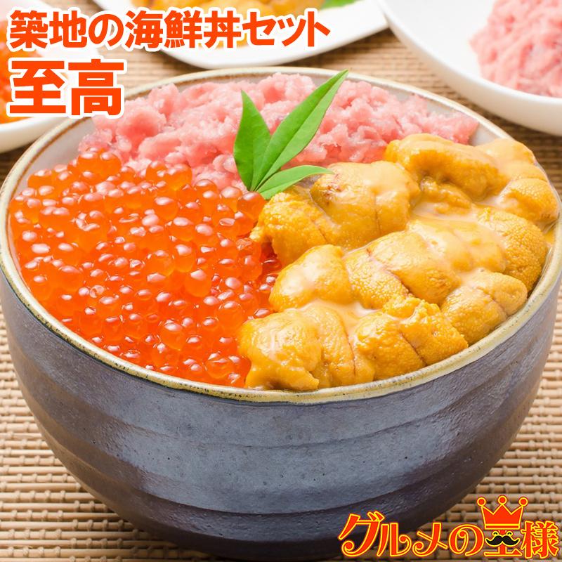 海鮮丼セット至高