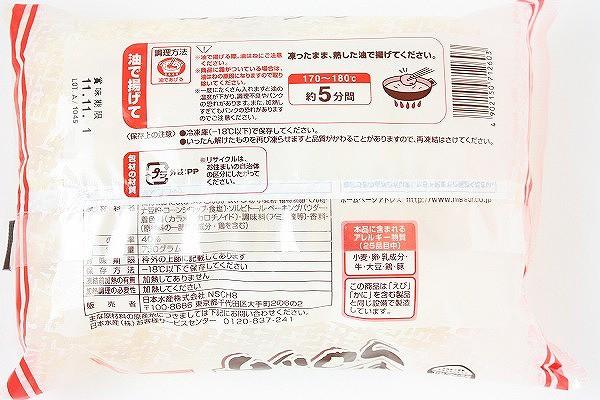男爵コロッケパッケージ 冷凍2