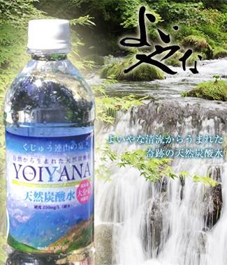 よいやな自然炭酸水