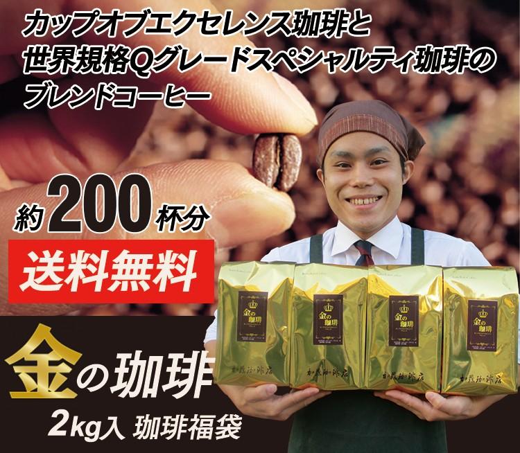 金の珈琲2kg