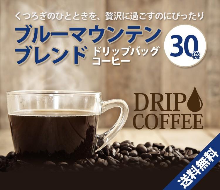 ブルーマウンテンブレンド ドリップバックコーヒー【30袋】