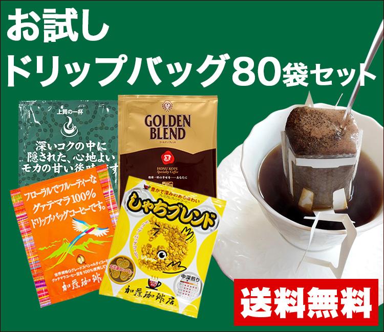 ドリップバッグコーヒー4種80袋