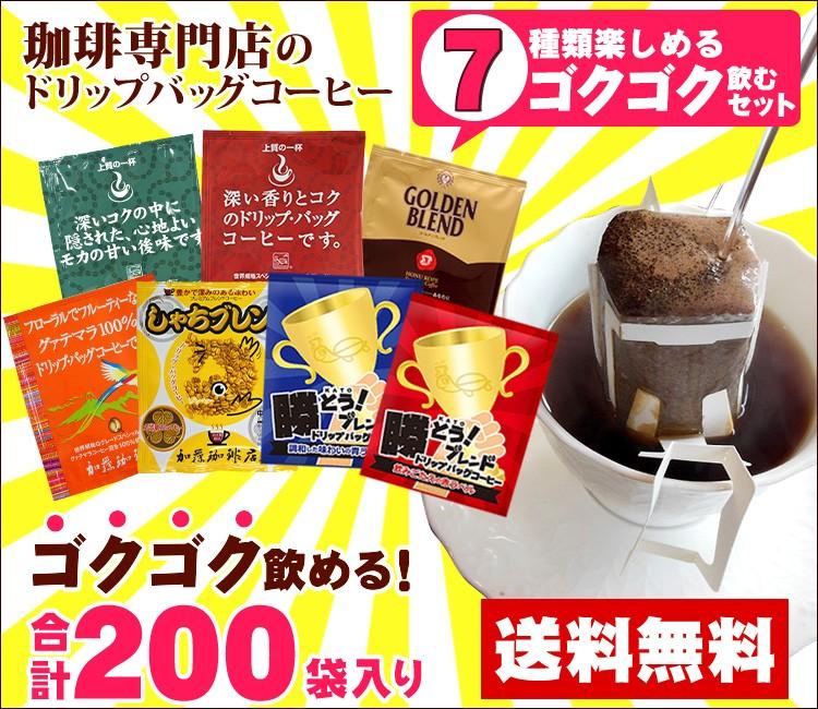 ドリップバッグコーヒー7種200袋