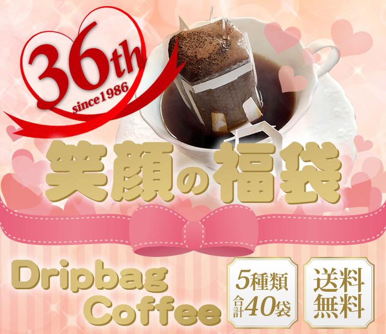 笑顔のドリップバッグコーヒー