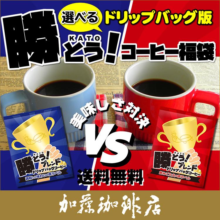 加藤珈琲店【50O円OFF】100袋入り勝とうブレンドドリップバッグコーヒー福袋