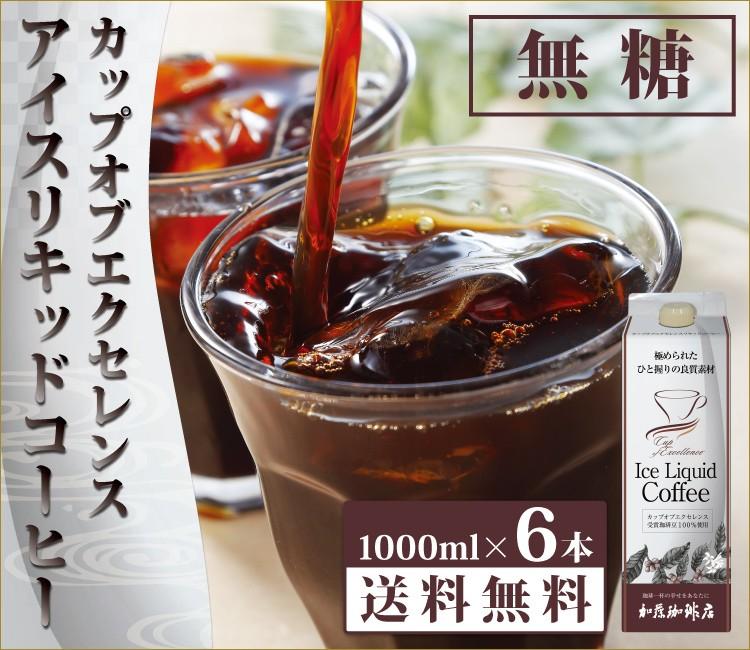 カップオブエクセレンスリキッド6本セット アイスコーヒー無糖