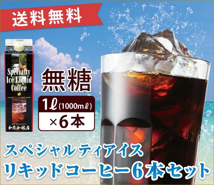 スペシャルティリキッド6本セット アイスコーヒー無糖