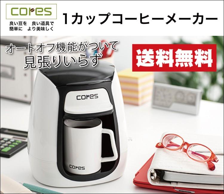コレス 1カップコーヒーメーカー