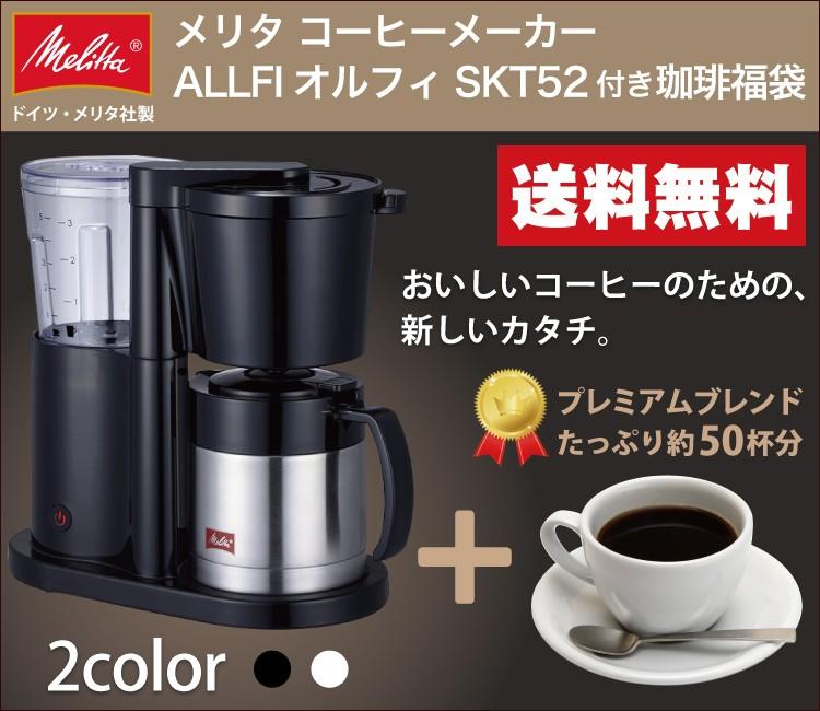 メリタ オルフィーSKT52 コーヒーメーカー福袋