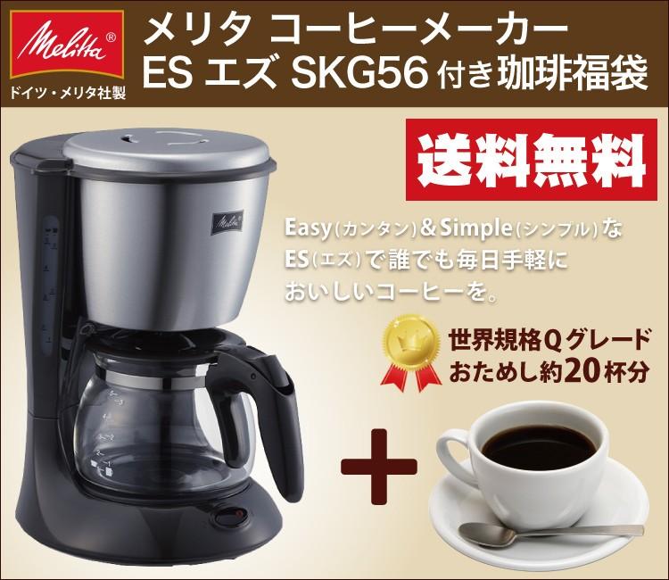 メリタ エズSKG56 コーヒーメーカー福袋