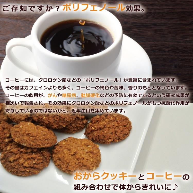 おからクッキーとコーヒー