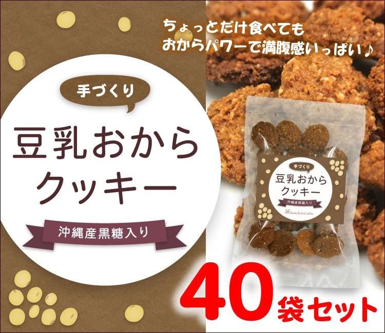 豆乳おからクッキー40袋セット/国産・沖縄産黒糖入り・食物繊維たっぷり