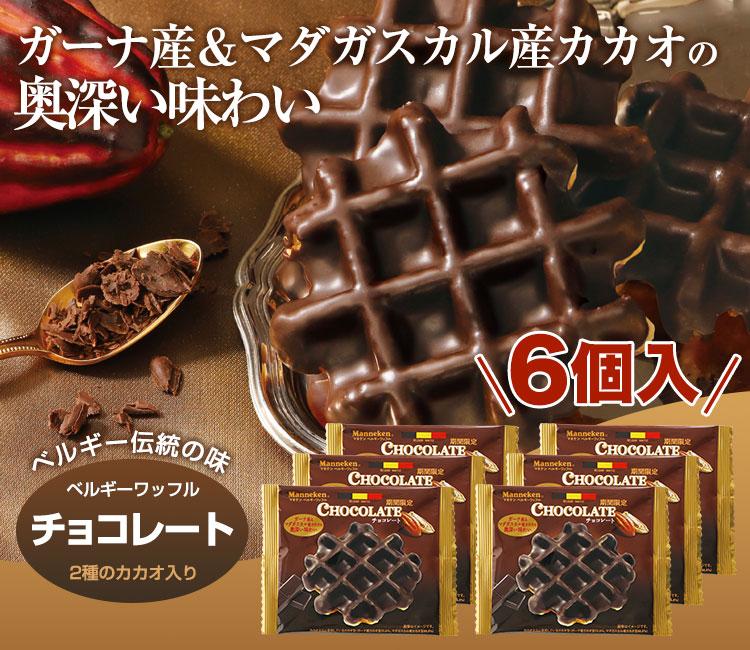 チョコレート ベルギーワッフル マネケン