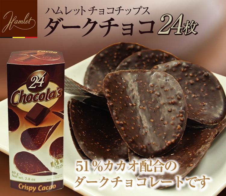 ハムレット チョコチップス ダークチョコ