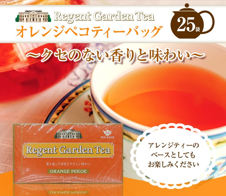 リージェントガーデンティー 紅茶オレンジペコ