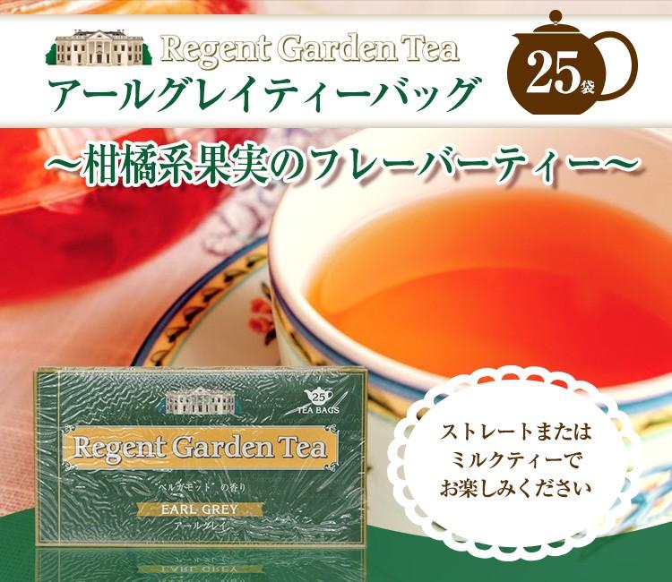 リージェントガーデンティー 紅茶アールグレイ
