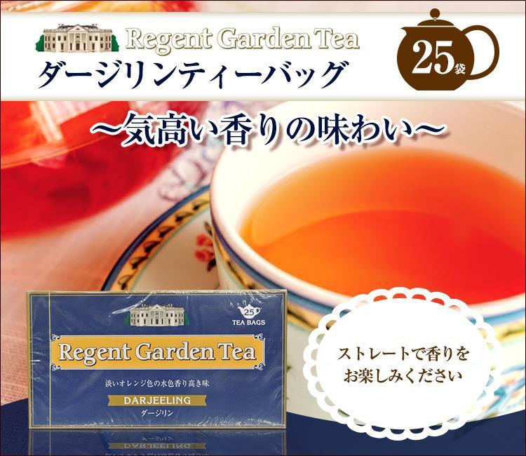 リージェントガーデンティー 紅茶ダージリン