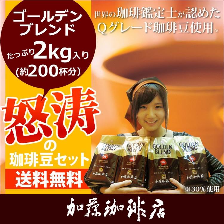 ◆24時間限定◆怒涛の珈琲豆セット200円OFFクーポン