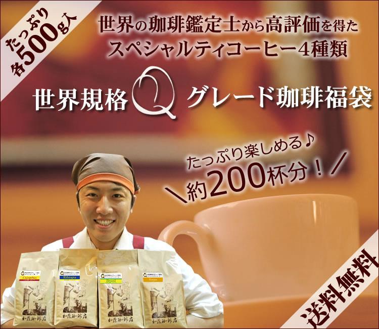 Qグレードコーヒー4種500g