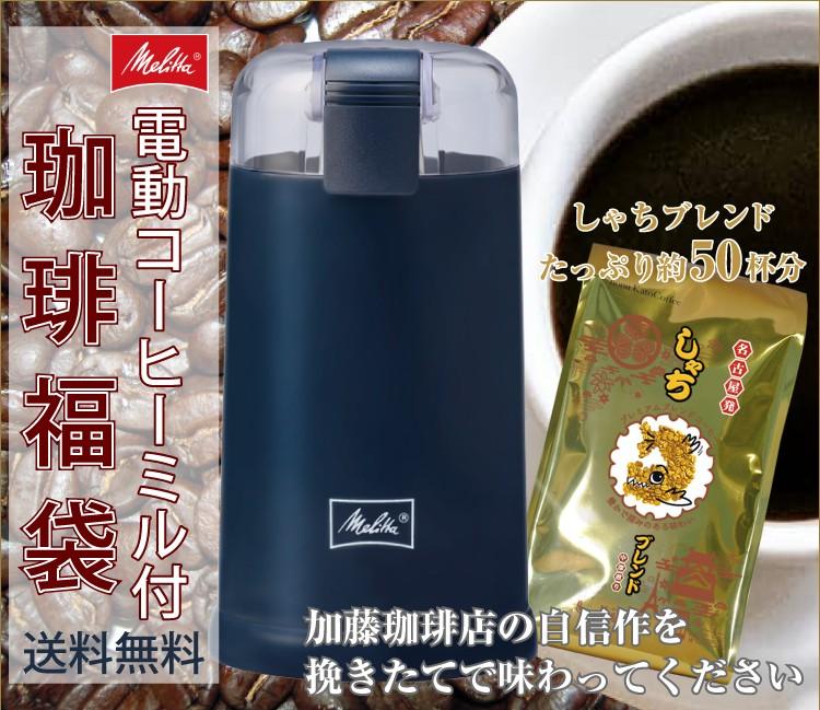 メリタ 電動コーヒーミル付福袋