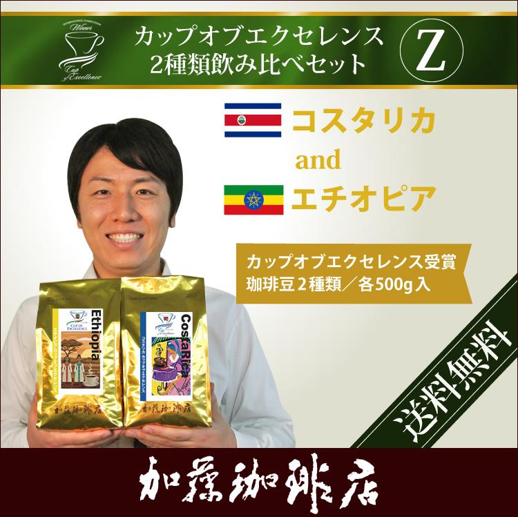 ◆500円OFFクーポン◆カップオブエクセレンス2種類飲み比べZ