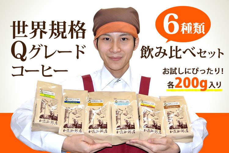 2kg 福袋 世界規格Qグレード珈琲福袋