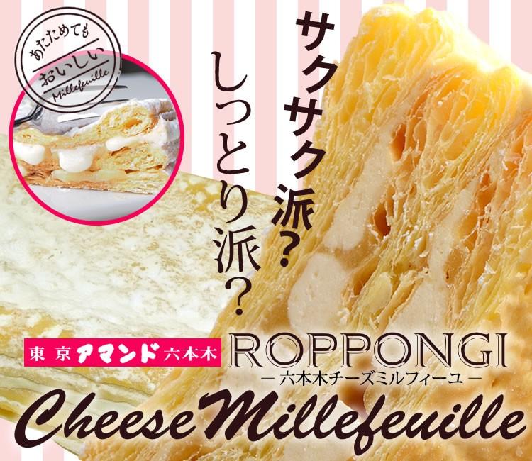 チーズミルフィーユ