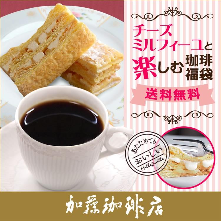 【100円OFF】チーズミルフィーユと楽しむ珈琲福袋