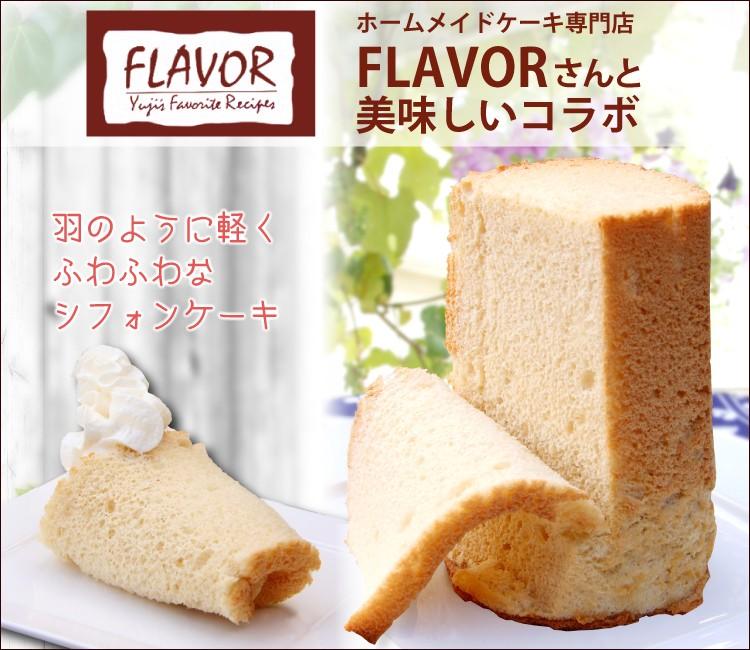 フレイバー シフォンケーキ