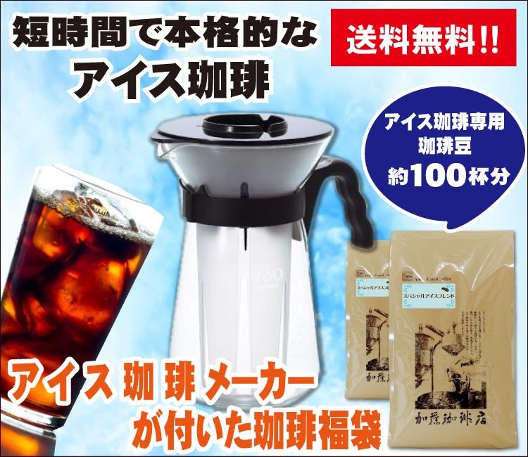 アイスコーヒーメーカーがもれなく付いた珈琲福袋