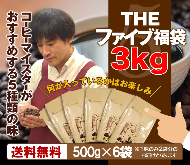 THEファイブ福袋3kg