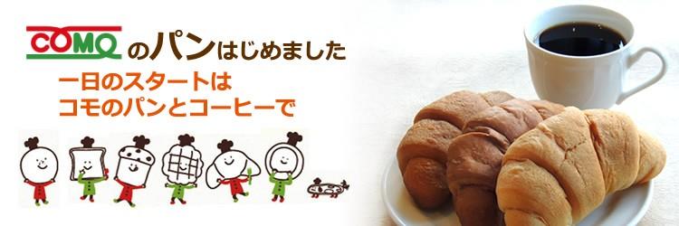コモのパンはじめました