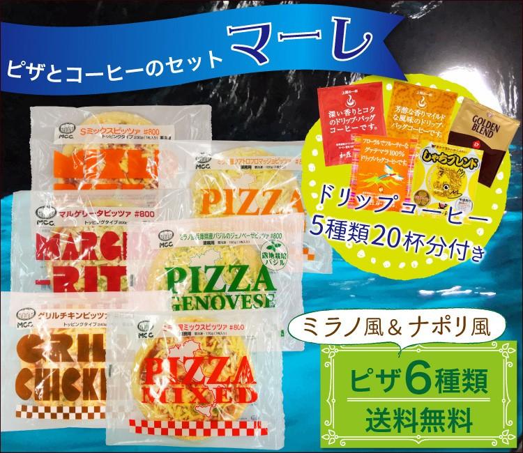 ピザとドリップバッグコーヒー【マーレ】