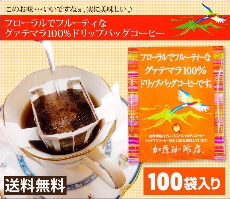 グァテマラドリップバッグコーヒー100袋