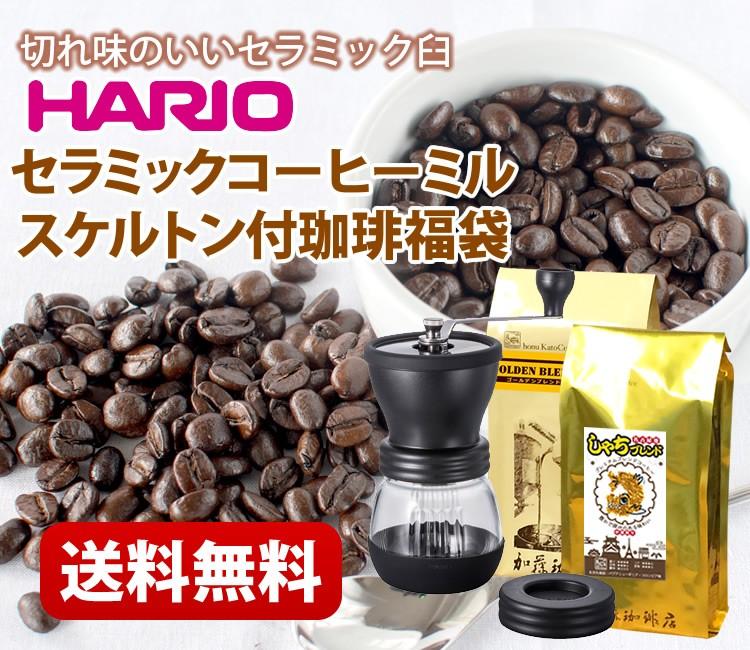ハリオ/セラミックミル福袋