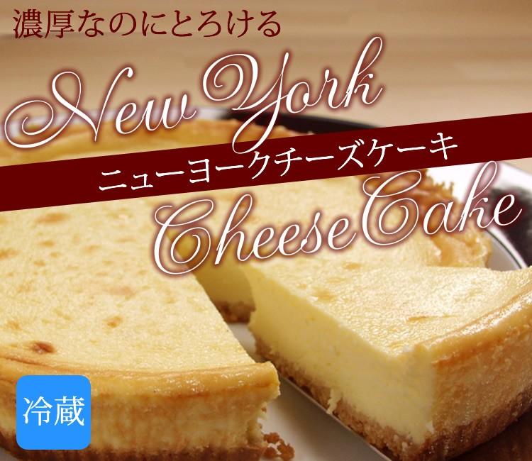 フレーバー ニューヨークチーズケーキ