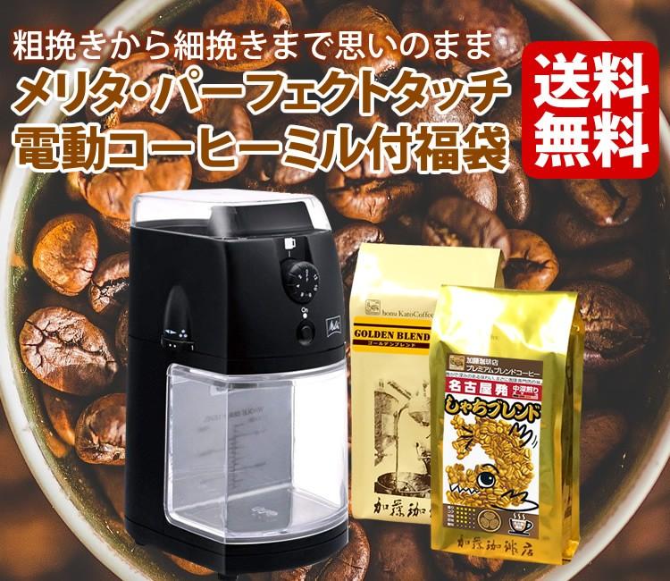 メリタ/パーフェクトタッチ電動コーヒーミル付福袋